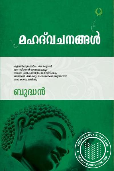 Cover Image of Book Mahath Vachanangal