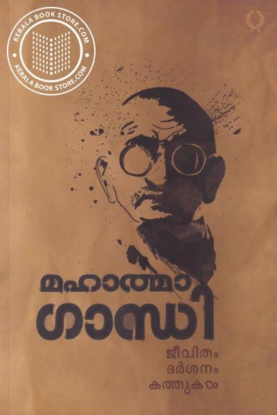 Cover Image of Book മഹാത്മാ ഗാന്ധി ജീവിതം ദര്ശനം കത്തുകള്