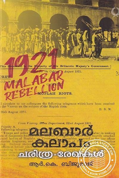 Cover Image of Book മലബാര് കലാപം ചരിത്ര - രേഖകള്