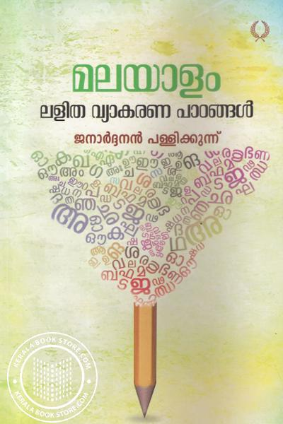 Cover Image of Book Malayala Lalitha Vyakarana Padangal