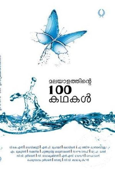 Cover Image of Book Malayalathinte 100 kathakal