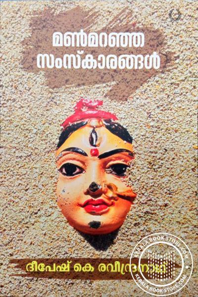 Cover Image of Book മണ്മറഞ്ഞ സംസ്കാരങ്ങള്
