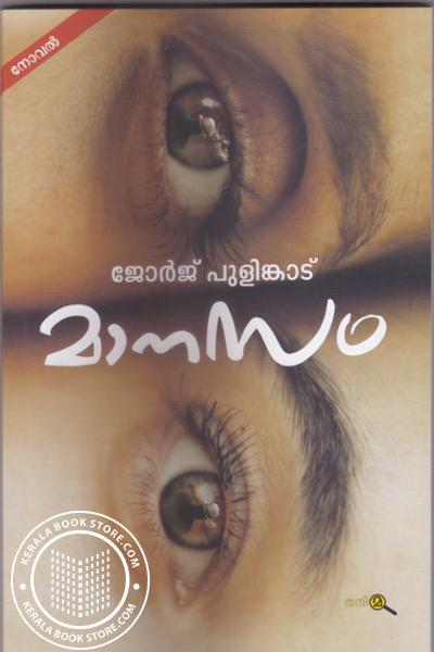 Cover Image of Book മാനസം