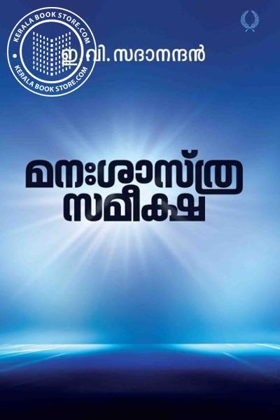 Cover Image of Book മനശാസ്ത്ര സമീക്ഷ