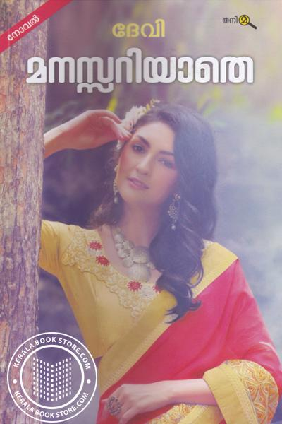 Cover Image of Book മനസ്സറിയാതെ
