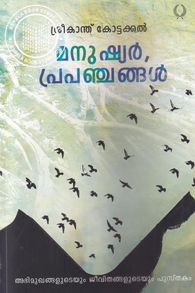 Cover Image of Book Manushya Prapanchangal