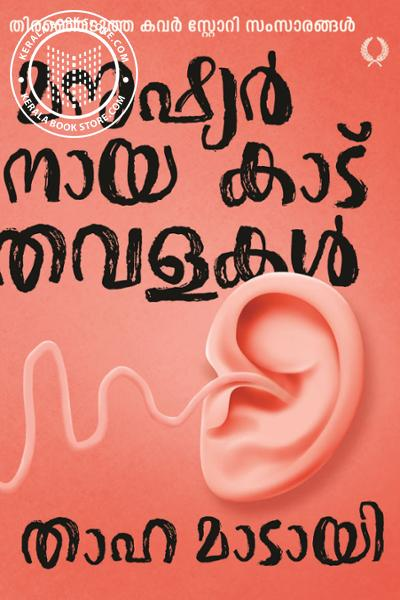 Cover Image of Book മനുഷ്യര് നായ കാട് തവളകള്