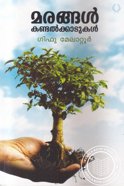 Cover Image of Book Maranghal Kandalkkaadukal