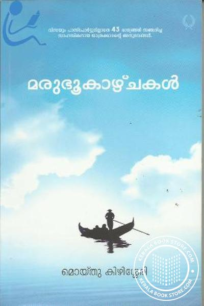Cover Image of Book Marubhoo Kazhchakal