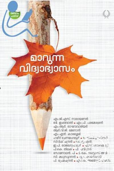 Cover Image of Book മാറുന്ന വിദ്യാഭ്യാസം