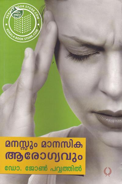 Cover Image of Book മനസ്സും മാനസിക ആരോഗ്യം
