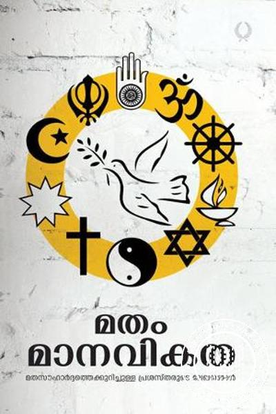 Cover Image of Book Matham manavikatha