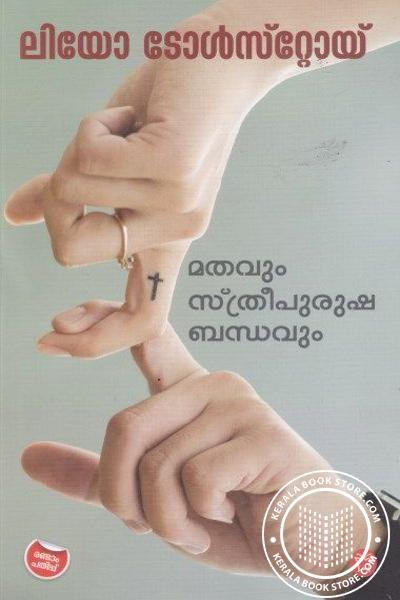Cover Image of Book മതവും സ്ത്രീ പുരുഷ ബന്ധവും