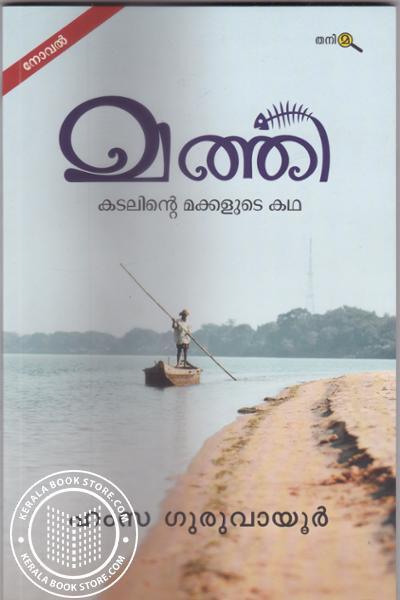 Image of Book Matthi