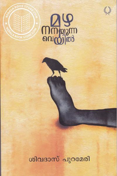 Cover Image of Book Mazha Nanayunna Veyil