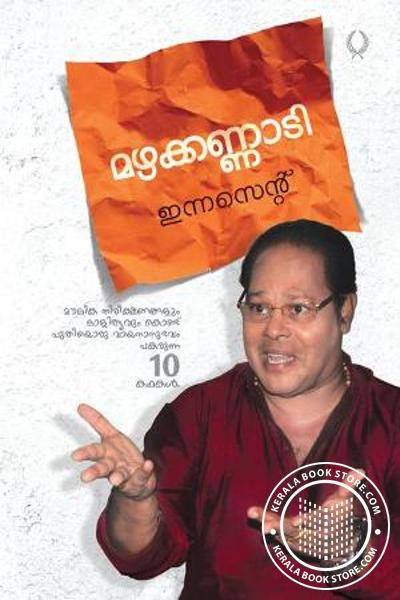 Cover Image of Book Mazhakkannadi