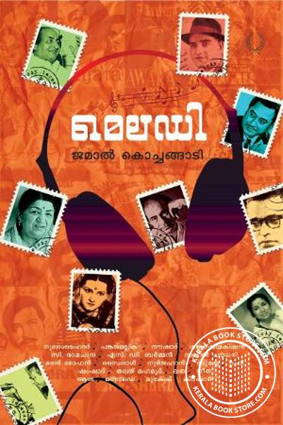 Cover Image of Book മെലഡി
