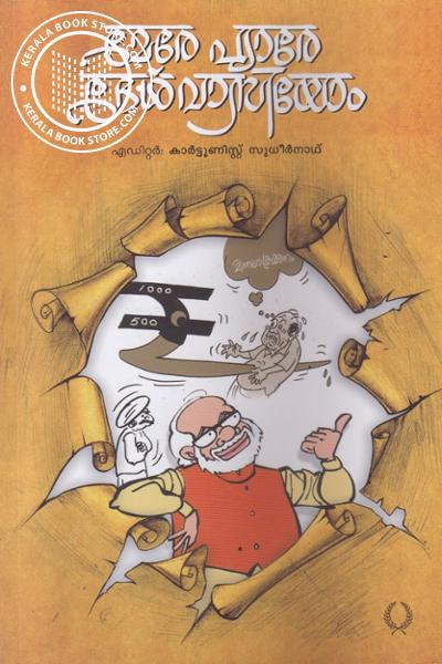 Cover Image of Book Mere Pyare Dhes Vasiyom