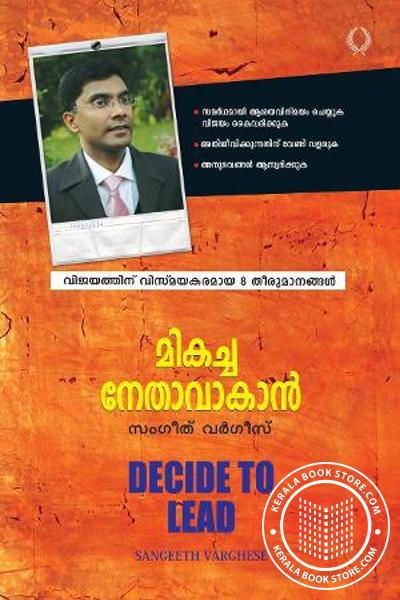 Cover Image of Book Mikacha Nethavakan
