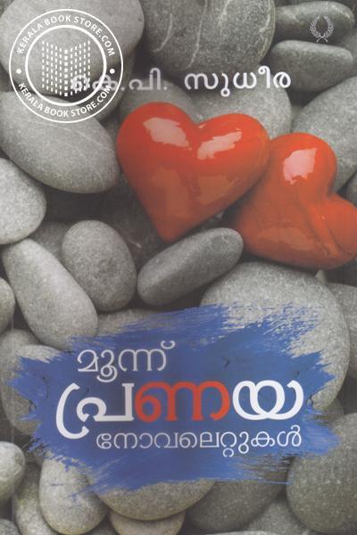 Cover Image of Book മൂന്ന് പ്രണയ നോവലെറ്റുകള് - കെ പി സുധീര