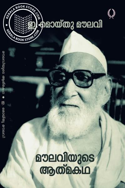 Cover Image of Book മൗലവിയുടെ ആത്മകഥ