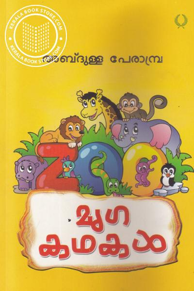 Cover Image of Book Mriga Kathaakal