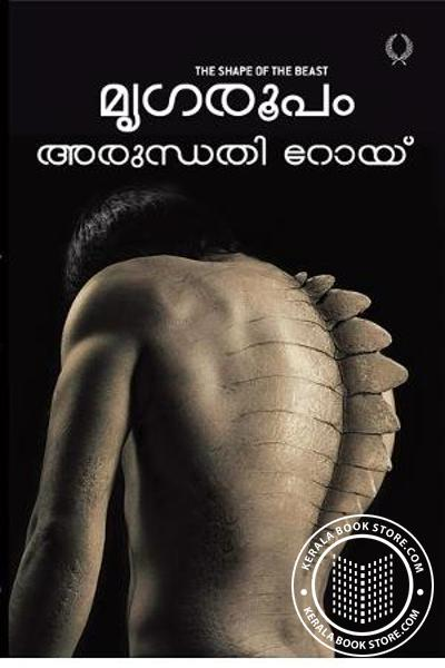 Cover Image of Book മൃഗരൂപം