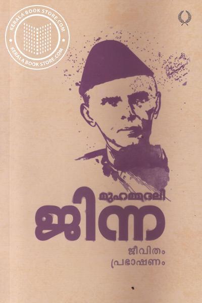 Cover Image of Book Muhammadali Jinnah Jeevitham Prabhashanam
