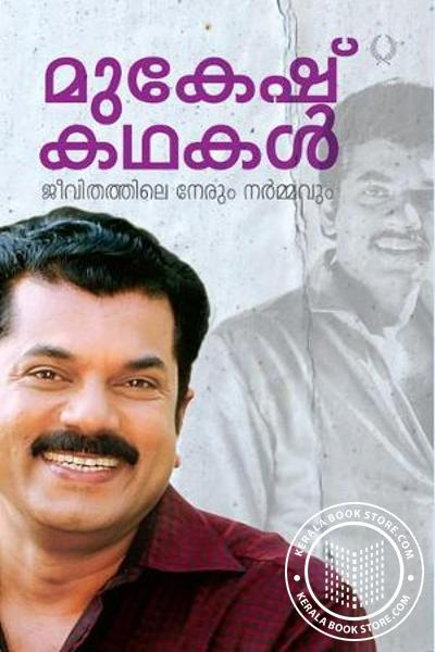 Cover Image of Book Mukesh Kathakal