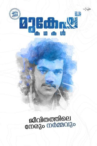 Cover Image of Book മുകേഷ് കഥകള്