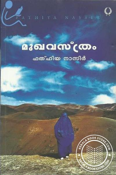 Cover Image of Book Mukhavasthram