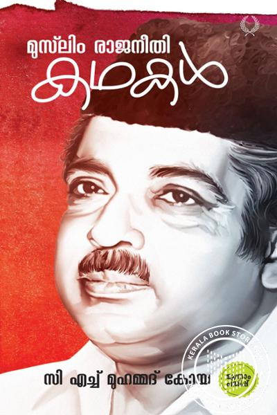 Cover Image of Book Muslim Rajaneethi Kadhakal