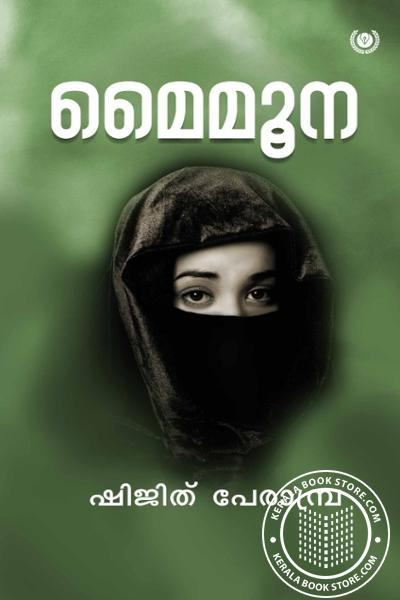 Cover Image of Book മൈമൂന