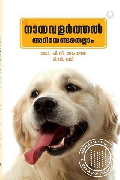 Cover Image of Book Naaya Valarthal Ariyendathellam
