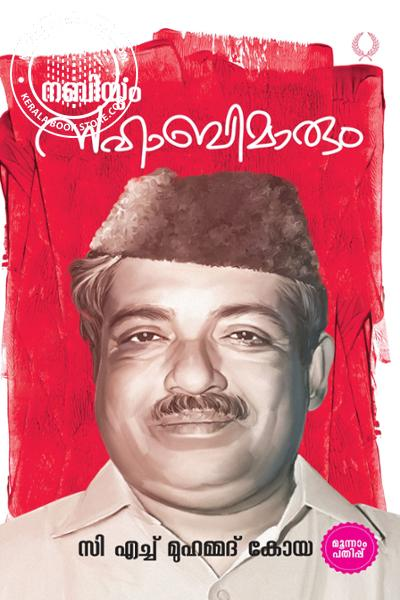 Cover Image of Book Nabiyum Sahabimarum