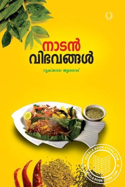 Cover Image of Book Nadan Vibhavangal