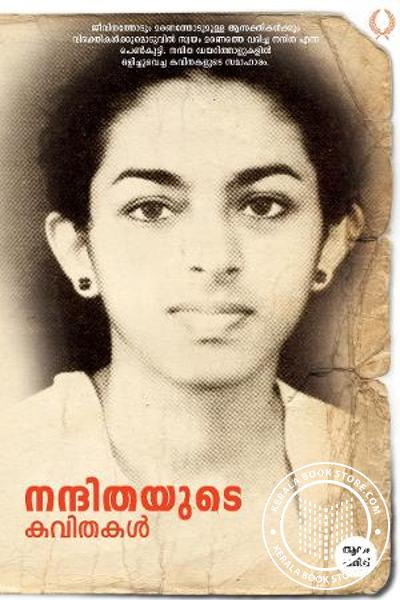 Cover Image of Book Nandithyude Kavithakal