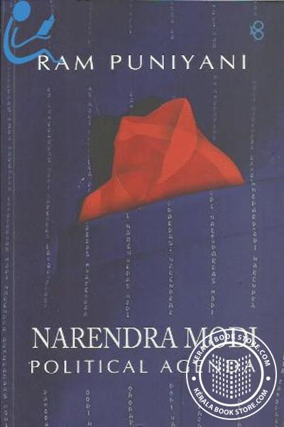 Cover Image of Book NARENDRA MODI POLITICAL AGENDA