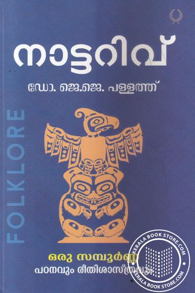 Cover Image of Book നാട്ടറിവ് ഒരു സമ്പൂര്ണ്ണ പഠനവും രീതിശാസ്ത്രവും
