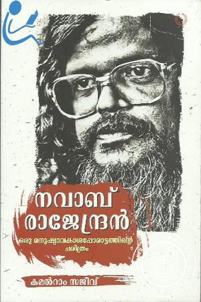 Cover Image of Book Navab Rajedran Oru Manushavakasapporattathinde Charitram