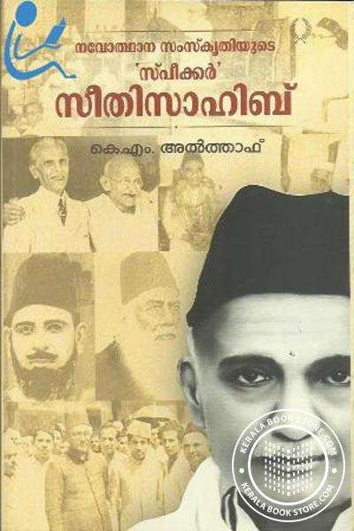 Cover Image of Book NAVOTHANA SAMSKRTHIYUDE SPEAKER