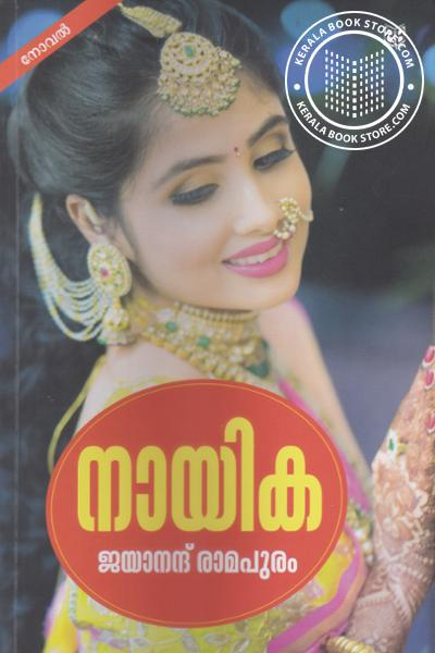 Image of Book Nayika