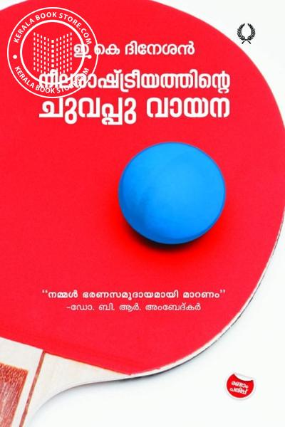 Cover Image of Book Neela Rastreyathinte Chuvappu Vayana