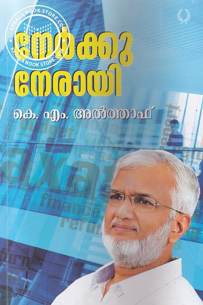 Cover Image of Book Nerkku Nerayi