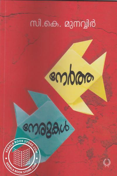 Image of Book Nertha Nerukal