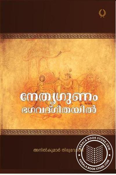 Cover Image of Book Nethrugunam Bhagavad Geethayil