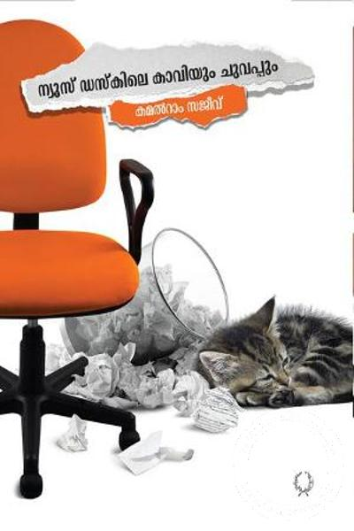 Cover Image of Book News Deskile Kaviyum Chuvappum