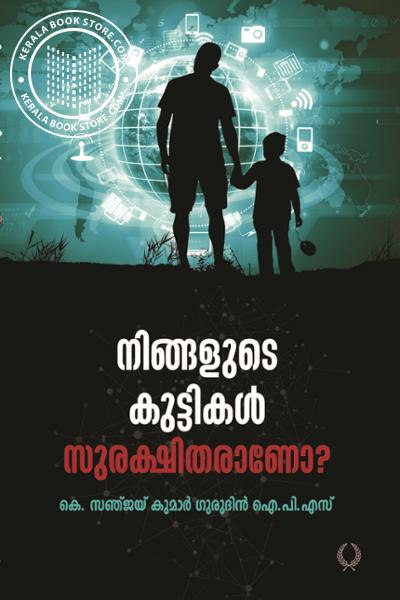 Cover Image of Book Nigalude Kuttikal Surakshitharano