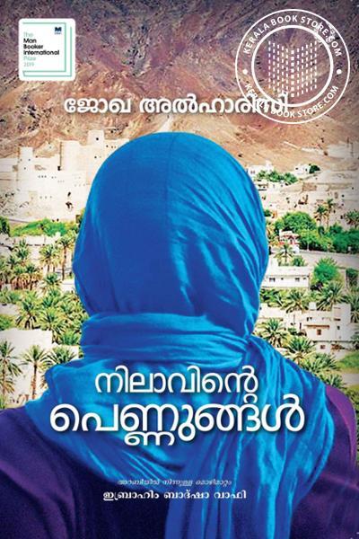 Cover Image of Book നിലാവിന്റെ പെണ്ണുങ്ങള്