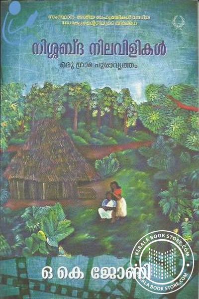 Cover Image of Book നിശബ്ദ നിലവിളികള് ഒരു ഗ്രാമപുരാവൃത്തം